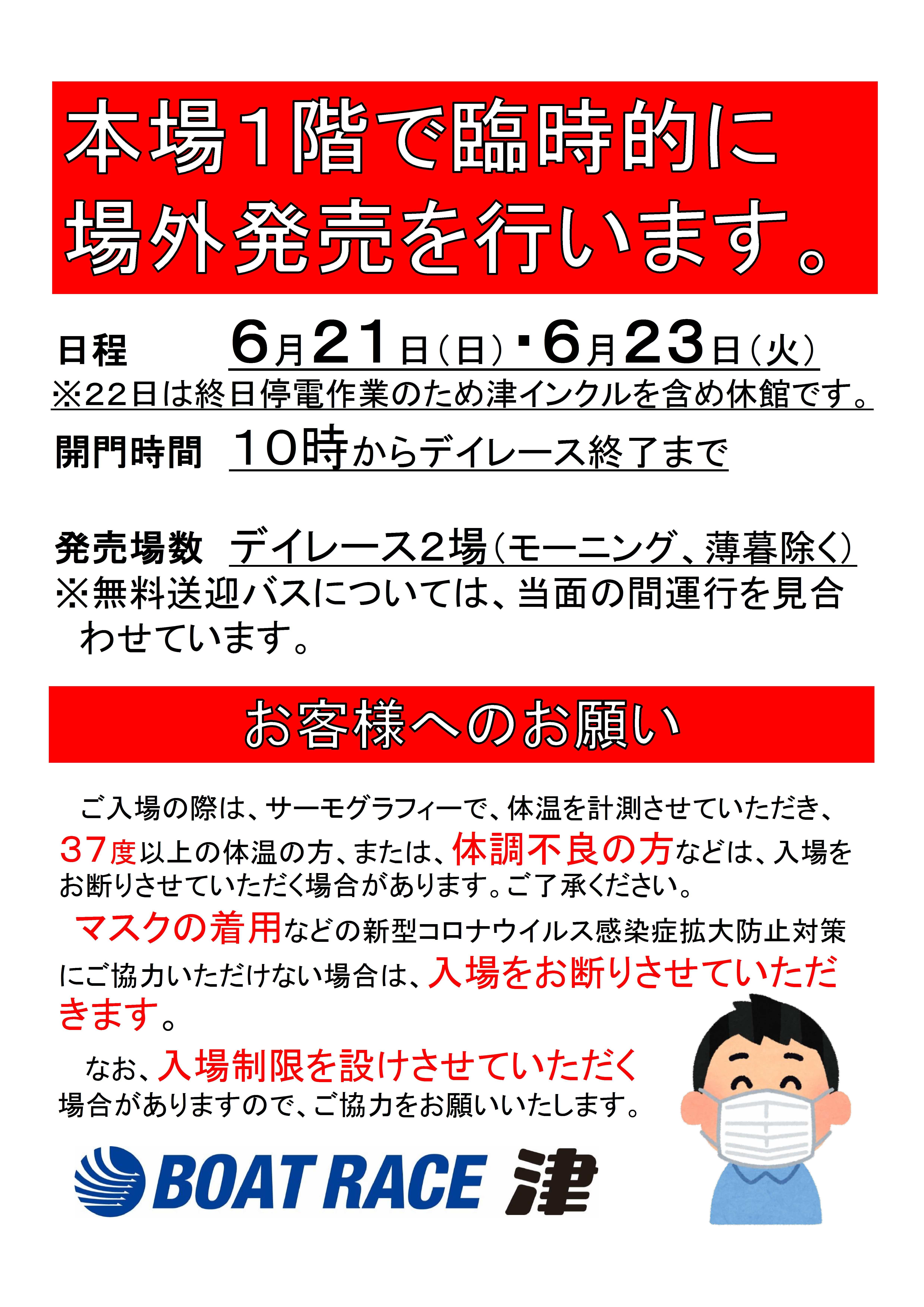 多摩川競艇実況放送